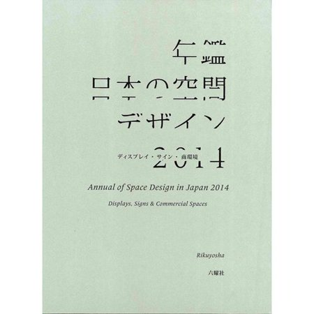 Annual of Space Design in Japan 2014: Display, Signs & Commercial Space