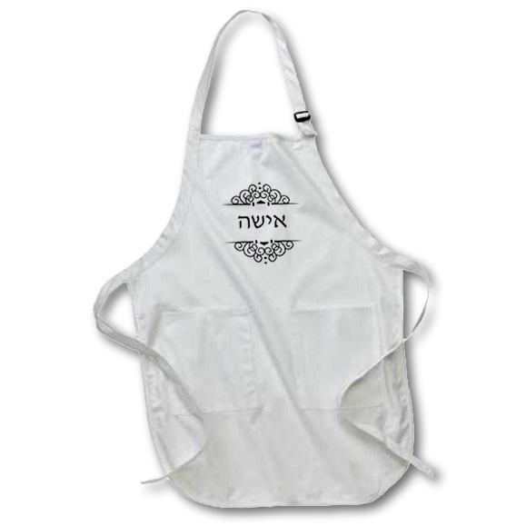 3dRose Isha. word for Wife in Hebrew text. half of Jewish His and Hers set, Medium Length Apron, 22 by 24-inch, With Pouch Pockets