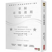 Mastering the Market Cycle (Paperback)