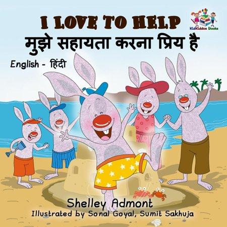 I Love to Help मुझे सहायता करना प्रिय है (Hindi Children's book) - (Hindi Shayari On Love In English Language)