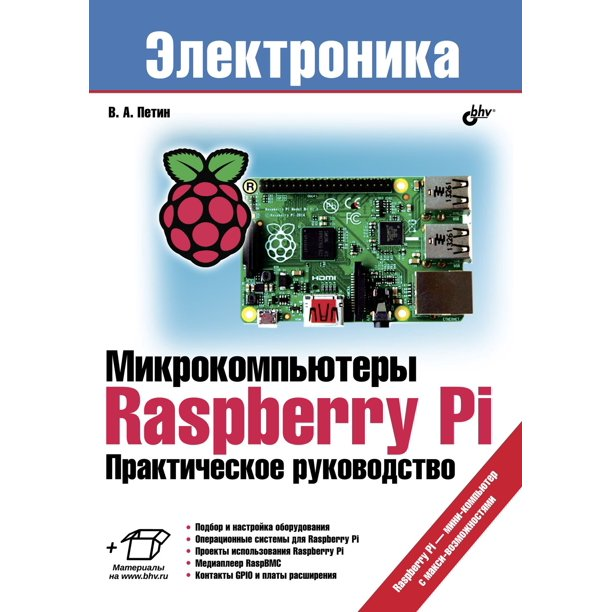 Микрокомпьютеры Raspberry Pi - eBook