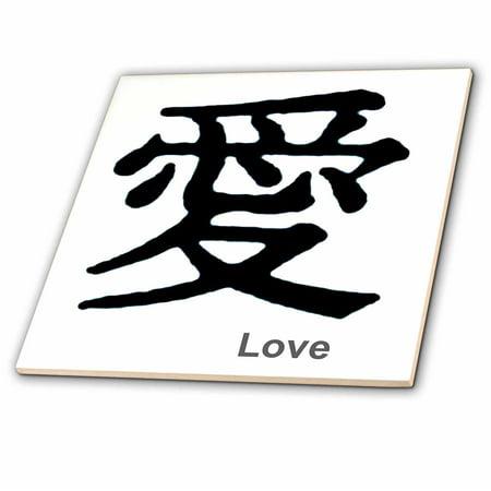 3dRose Chinese Symbol Love - Ceramic Tile, (Chinese Symbol Tile Box)