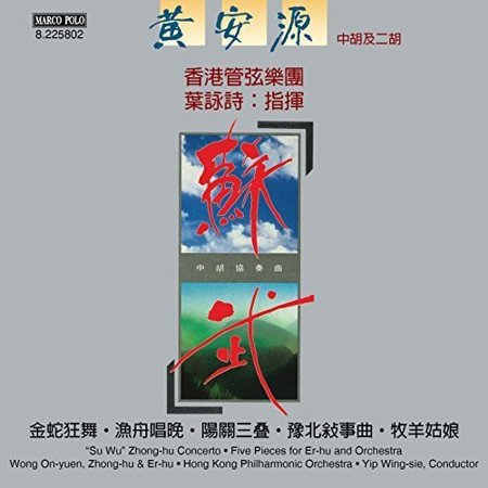 Liu   On Yuen   Hong Kong Philharmonic Orch   Wing   Su Wu Zhong Hu Concerto   Five Pieces For Er Hu  Cd