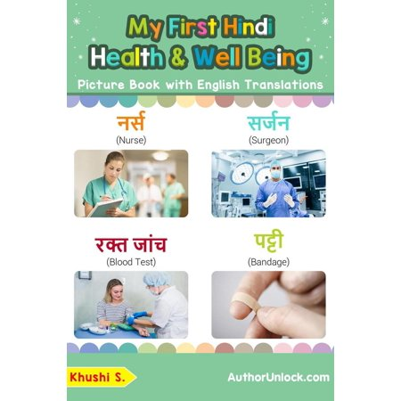 My First Hindi Health and Well Being Picture Book with English Translations - (English To Hindi And Hindi To English Dictionary)