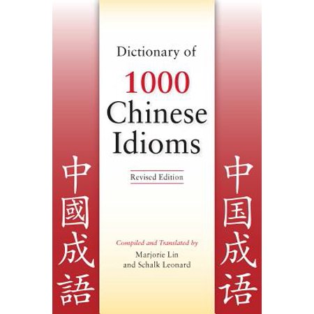 Dictionary of 1000 Chinese Idioms, Revised Edition ()
