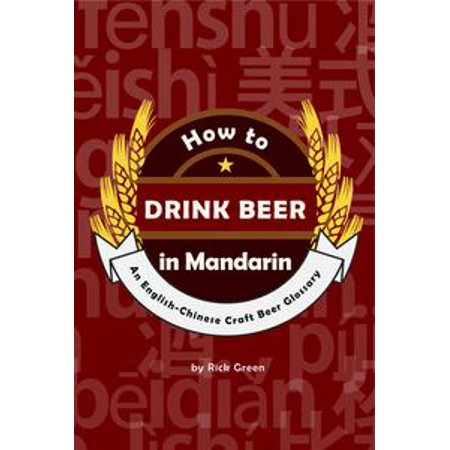 How to Drink Beer in Mandarin: An English-Chinese Craft Beer Glossary - eBook (Halloween Beer Drinks)