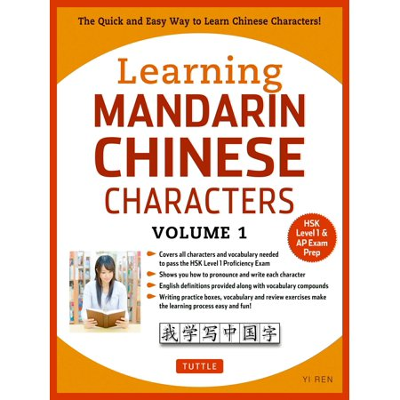 Learning Mandarin Chinese Characters Volume 1 : The Quick and Easy Way to Learn Chinese Characters! (HSK Level 1 & AP Exam Prep) (Spirits Of The Chinese Characters)