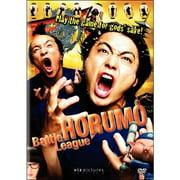 Battle League HORUMO (Japanese) (Widescreen)