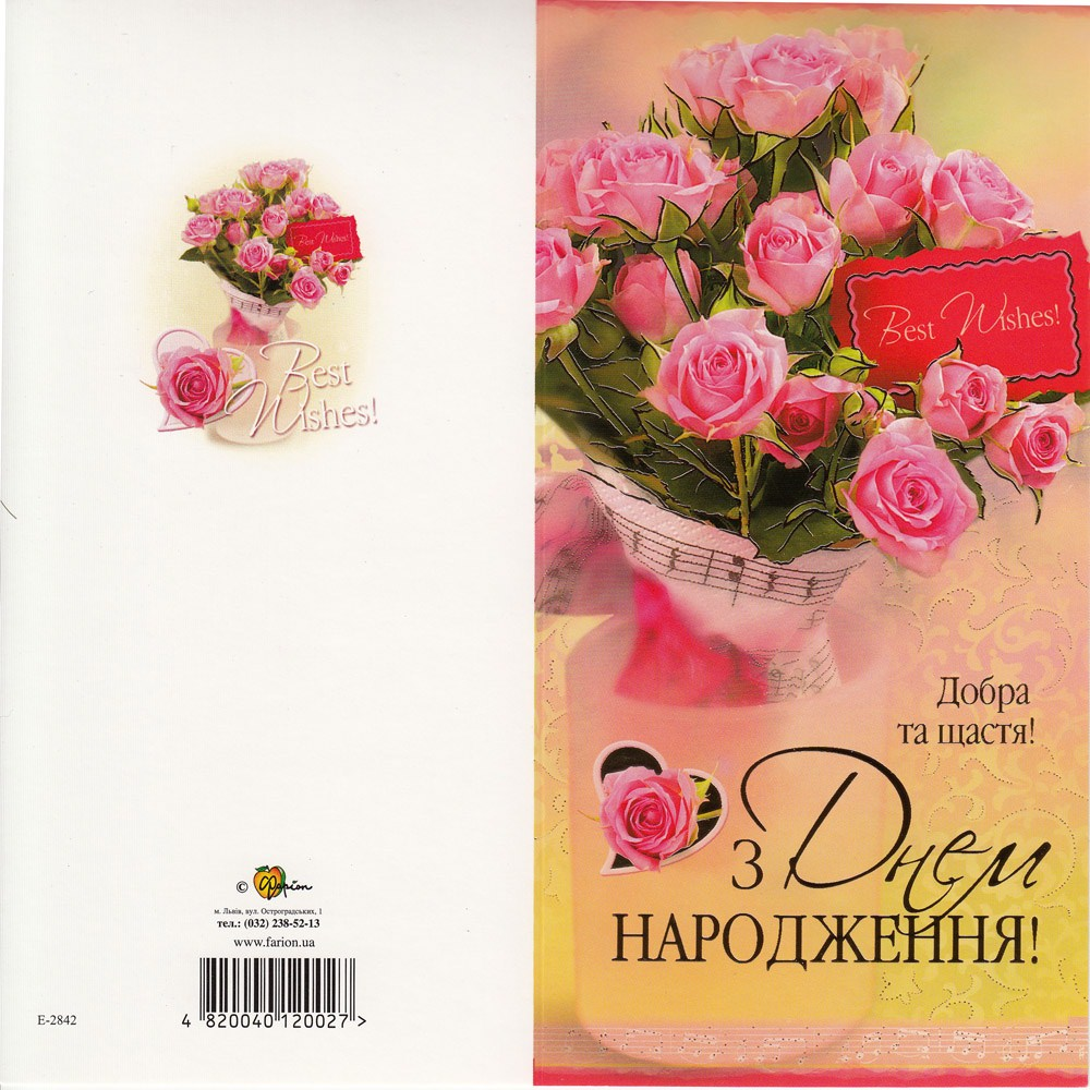 Happy Birthday Happiness And Good Ukrainian Greeting Card