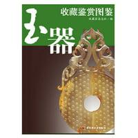 玉器收藏鉴赏图鉴 - eBook