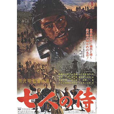 The Seven Samurai - Movie Poster / Print (Japanese Style - Sichinin No Samurai) (Size: 27