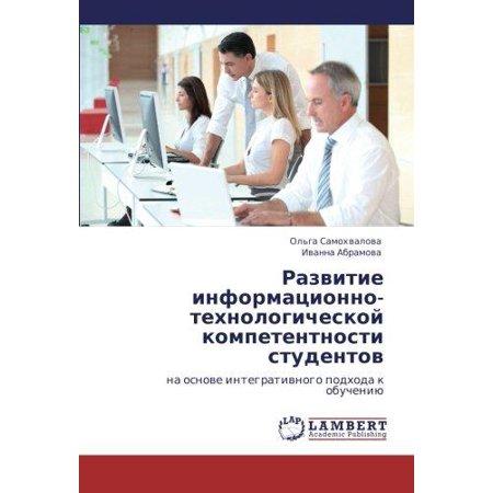 Razvitie Informatsionno-Tekhnologicheskoy Kompetentnosti Studentov - image 1 de 1