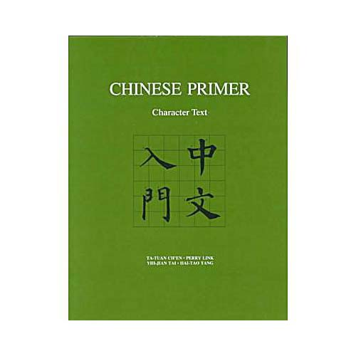 Chinese Primer : Character Text (Pinyin)