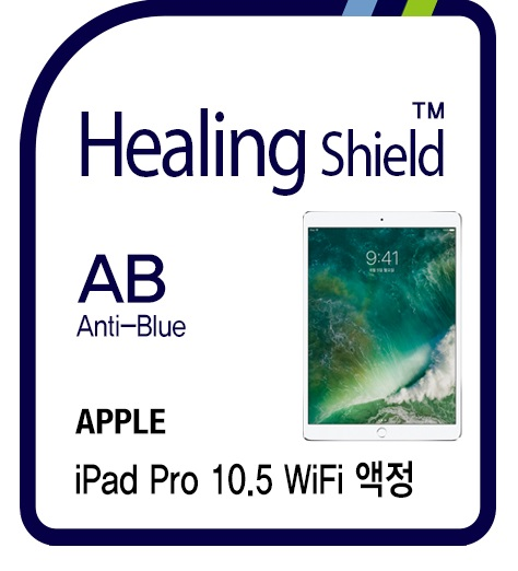 Healingshield Screen Protector Eye Protection Anti UV Blue Ray Film for Apple Tablet 2017 ipad Pro 10.5 WiFi [Front 1pc]