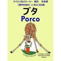 :  - Porco (  ) - eBook
