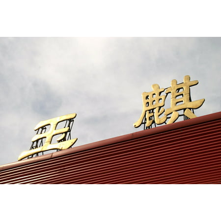 Laminated Poster Roof Forbidden City Architecture Temple China Poster Print 24 X 36