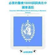 必要的醫療18000詞詞典在中國普通話 - eBook