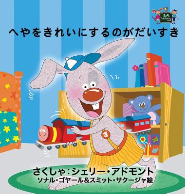 Japanese Bedtime Collection: I Love to Keep My Room Clean: Japanese Edition (Hardcover)