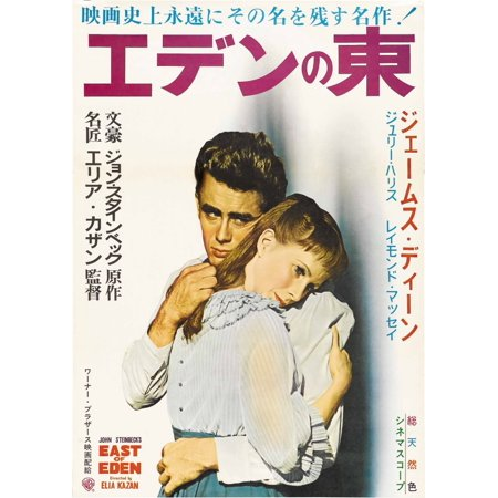 East Of Eden From Left James Dean Julie Harris On Japanese Poster Art 1955 Movie Poster Masterprint - Japan Mini Poster