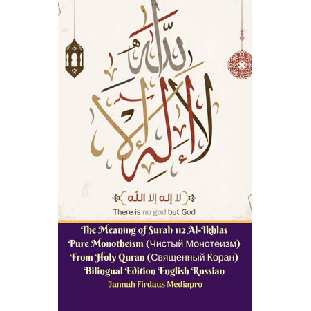 The Meaning of Surah 112 Al-Ikhlas Pure Monotheism (Чистый Монотеизм) From Holy Quran (Священный Коран) Bilingual Edition English Russian -
