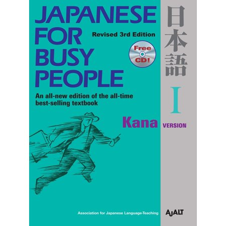Japanese for Busy People I : Kana - This Is Halloween Japanese Version
