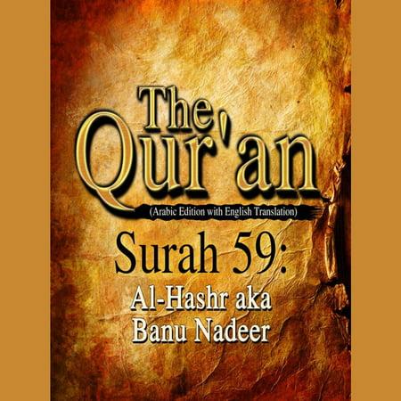 The Qur'an (Arabic Edition with English Translation) - Surah 59 - Al-Hashr aka Banu Nadeer -
