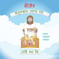 What Are the Unsearchable Riches of Christ (Bengali Version) (Paperback)