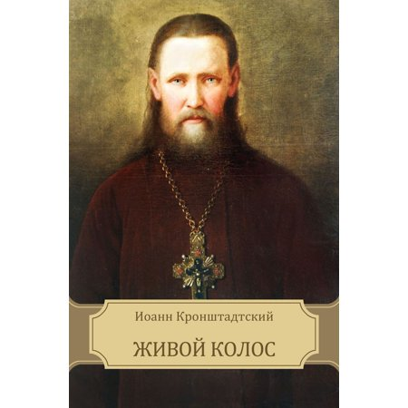 Zhivoj kolos: Russian Language - eBook (Kolo Newport Refill)