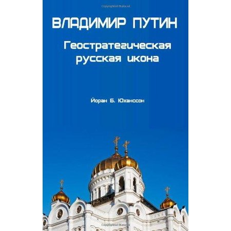 Vladimir Putin  Geostrategitjeskaja Russkaja Ikona