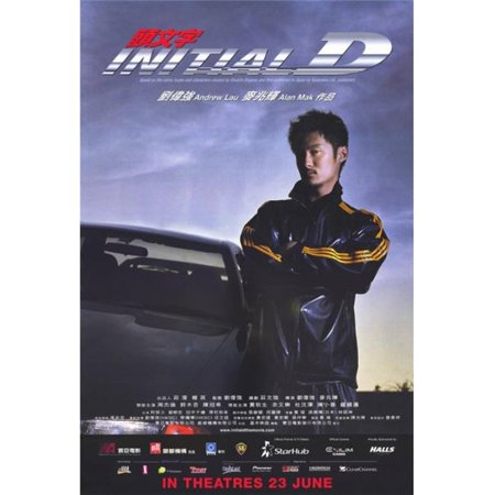Posterazzi MOV282399 Initial D Movie Poster - 11 x 17 in. - image 1 of 1