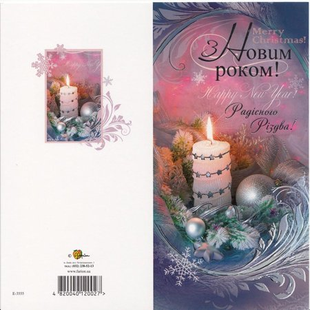 Merry christmas and a happy new year ukrainian greeting card merry christmas and a happy new year ukrainian greeting card m4hsunfo