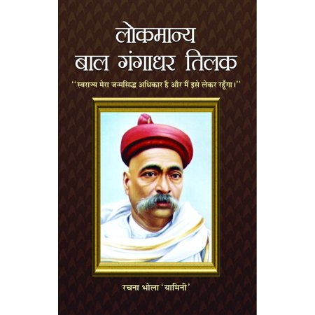 Lokmanya Bal Gangadhar Tilak - eBook