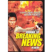 Breaking News (Widescreen) by UMVD/VISUAL ENTERTAINMENT