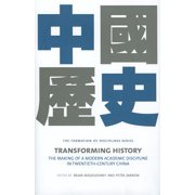 Transforming History : The Making of a Modern Academic Discipline in Twentieth-Century China
