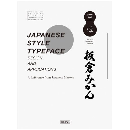 Japanese Style Typeface Design and Applications: A Reference from Japanese Masters (Hardcover)