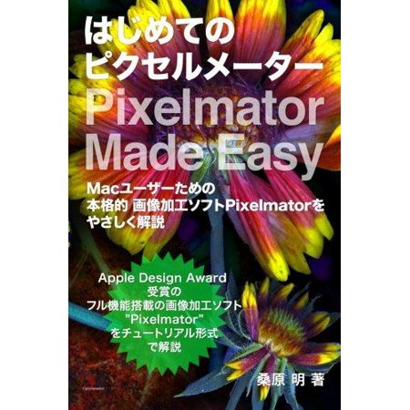 Pixelmator Made Easy : A Japanese-Language Guide to the Powerful Image Editor for Mac Users (Mac User)