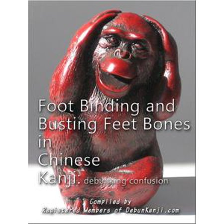 Foot Binding and Busting Feet Bones in Chinese Kanji: Debunking Confusion - eBook