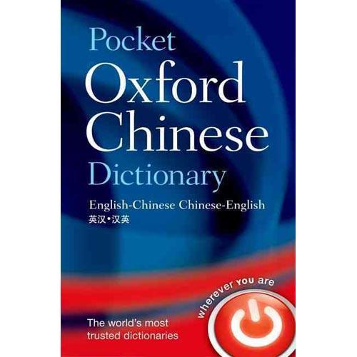 Pocket Oxford Chinese Dictionary: English Chinese Chinese English