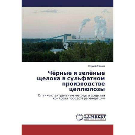 Chyernye I Zelyenye Shcheloka V Sul'fatnom Proizvodstve Tsellyulozy - image 1 de 1