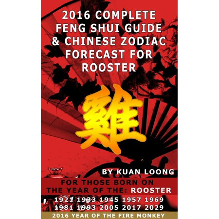 2016 Rooster Feng Shui Guide & Chinese Zodiac Forecast - eBook