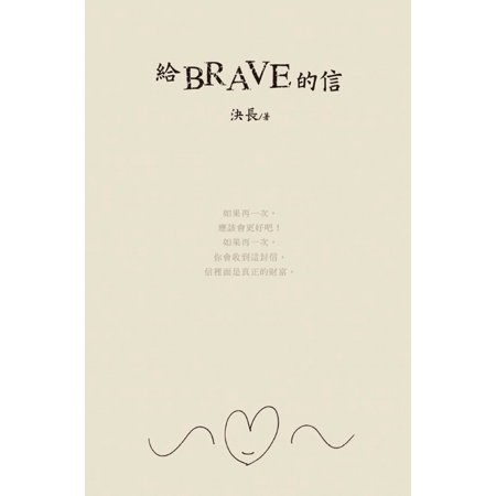 A Letter to Brave (Chinese Edition) - eBook](Chinese Letters Az)