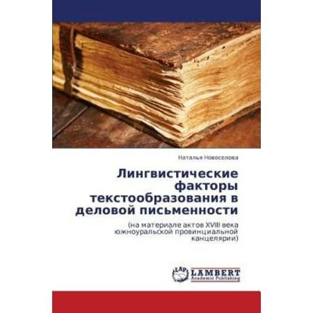 Lingvisticheskie Faktory Tekstoobrazovaniya V Delovoy Pis'mennosti - image 1 de 1