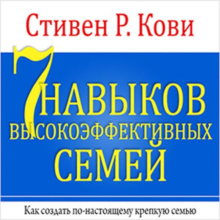 The 7 Habits of Highly Effective Families [Russian Edition] -