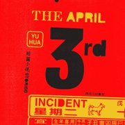 The April 3rd Incident - Audiobook