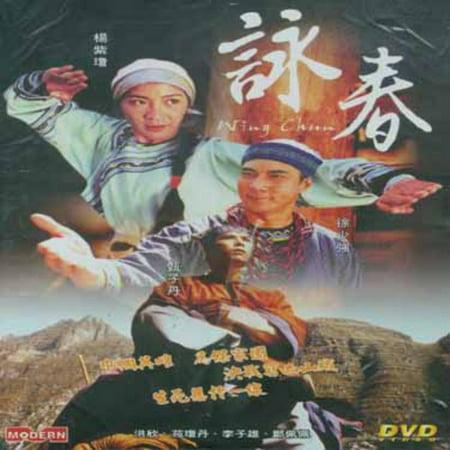 Wing Chun (1994) (DVD) (Wing Chun Butterfly Swords)