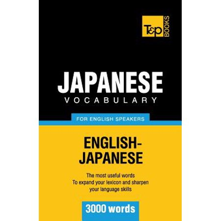 Japanese Vocabulary for English Speakers - 3000
