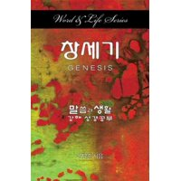 Word & Life Series: Genesis (Korean) (Paperback)