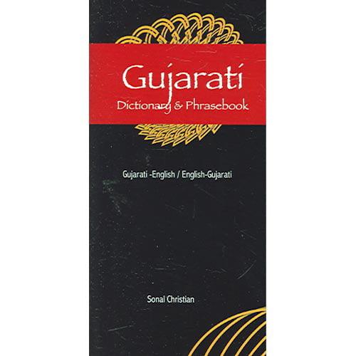 Gujarati Dictionary and Phrasebook: English-Gujarati / Gujarati-English