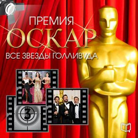 Hollywood Star Awards (Academy Award. All Hollywood Stars [Russian Edition] -)