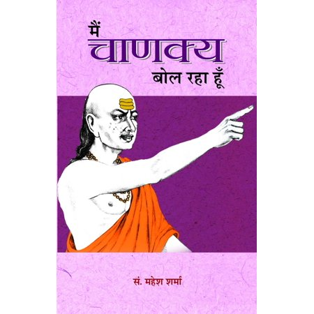 Main Chanakya Bol Raha Hoon - eBook